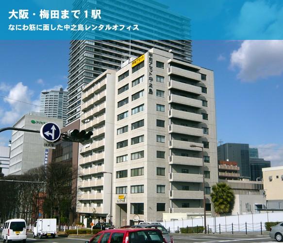 大阪・梅田まで1駅! なにわ筋に面した立地条件!